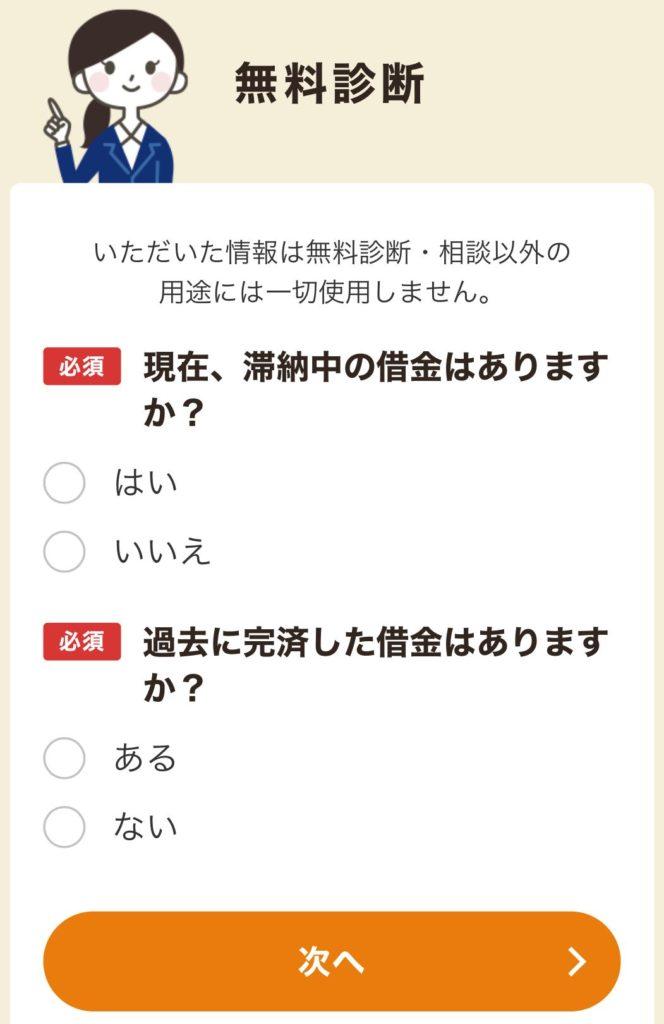 弁護士法人 東京ミネルヴァ法律事務所2