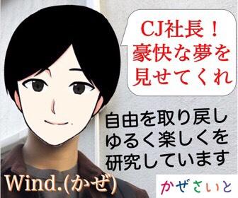 Windさんのスポンサーバナー