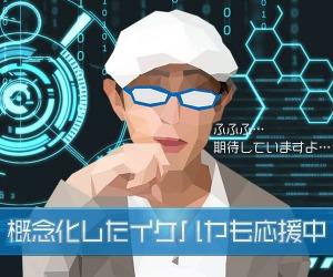 イケハヤさんのスポンサーバナー画像